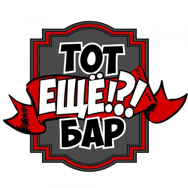 Логотип площадки Тот еще бар